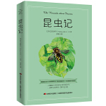 """昆虫记(2019年全新插图珍藏本,哈佛大学113位教授推荐为""""值得传给下一代的书""""。 )"""
