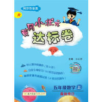 2019年秋季 黄冈小状元・达标卷 五年级数学(上)R人教版