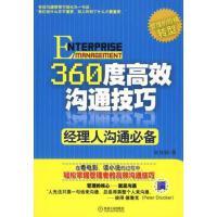 【正版二手书9成新左右】360度高效沟通技巧9787111287247