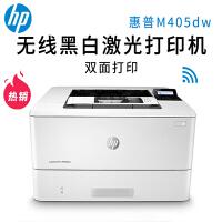 惠普(HP) M405dw 专业级黑白激光打印机 液晶显示屏 自动双面打印