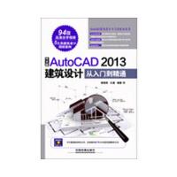 中文版AutoCAD 2013建筑设计从入门到精通(含盘)