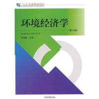 【二手旧书8成新】环境经济学(第三版 李克国 9787511119360