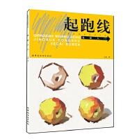 【二手旧书8成新】色彩入门 王磊 9787518017584