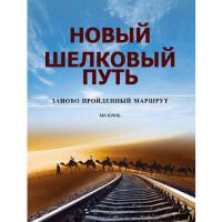 【二手旧书8成新】新丝绸之路:重新开始的旅程(俄 马媛 9787508529820