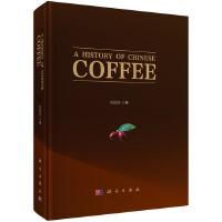 中国咖啡史(英文版)(A History of Chinese Coffee)