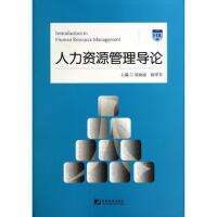 【二手旧书8成新】人力资源管理导论 梁栩凌,杨翠芬 9787509209882