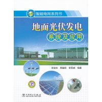智能电网系列书 地面光伏发电系统及应用