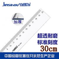 Jinsihou金丝猴1030 30cm直尺30厘米透明尺有机塑料尺子绘图制图仪尺裁剪测量工具办公用品学生文具学习用品