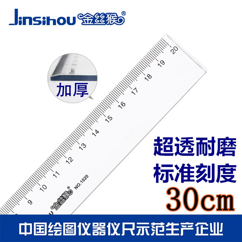 Jinsihou金丝猴1030 30cm直尺30厘米透明尺有机塑料尺子绘图制图仪尺裁剪测量工具办公用品学生文具学习用品 当当自营