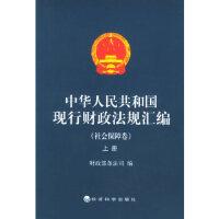 中华人民共和国现行财政法规汇编(社会保障卷)(上下册) 9787505839977
