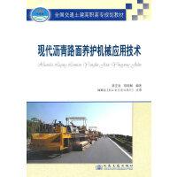 现代沥青路面养护机械应用技术