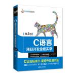 C语言项目开发全程实录(第2版)