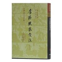 李清照集笺注(修订本)(精装)(中国古典文学丛书)
