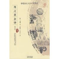 传习录全译 (明)王阳明,于民雄 注 9787221083753