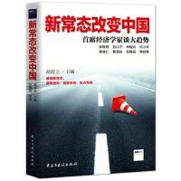 新常态改变中国:首席经济学家谈大趋势 胡舒立,吴敬琏 9787513904797