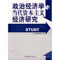 【二手书9成新】 政治经济学与当代资本主义经济研究 刘英骥 经济日报出版社 9787801806963