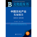 文化蓝皮书:中国文化产业发展报告(2015-2016)
