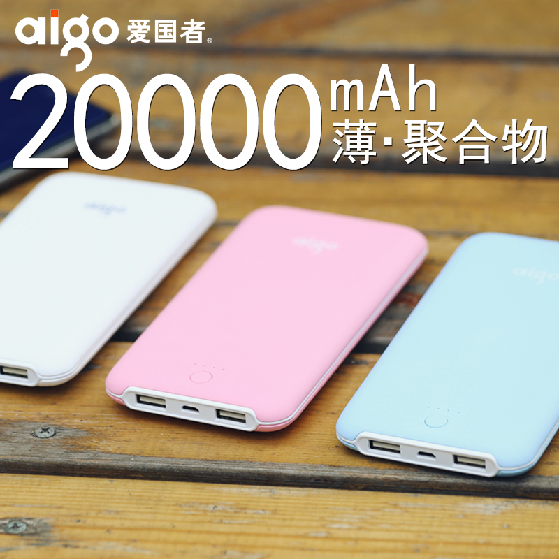 【包邮】 爱国者充电宝T20000m毫安聚合物超薄便携移动电源智能苹果手机通用2万大容量 聚合物电芯 多种颜色可选