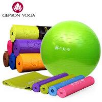 杰朴森 初学者瑜伽垫三件套装PVC瑜伽垫+防爆瑜伽球+拉力带新手瑜伽套餐
