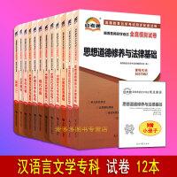 自考试卷全套 汉语言文学专科 必考课 公共课 全套12册 自考通全真模拟试卷 历年 串讲 高等教育自学考试全真模拟试卷写