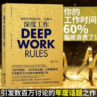 深度工作 如何有效使用每一点脑力 deep work 卡尔纽波特 个人成长提升自我 自控力精进 青春职场成功励志书籍
