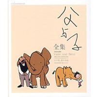 【二手旧书8成新】父与子全集:彩色纪念版 (德)卜劳恩 ,洪佩奇 9787806575468