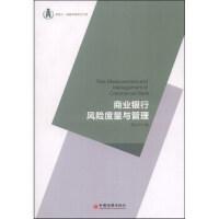 浙商大 金融学院学术文库:商业银行风险度量与管理 9787513628587