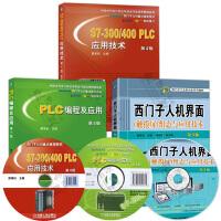 PLC编程及应用 第4版+S7-300/400PLC应用技术第4版+西门子机界面(触摸屏)组态与应用技术第3版 PLC