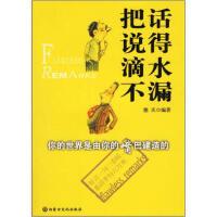 【二手书9成新】 把话说得滴水不漏 憨氏 内蒙古文化出版社 9787806753323
