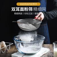 手持蛋糕面粉筛可可糖粉筛超细过滤网不锈钢筛子圆形家用烘焙工具