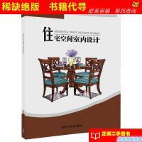 【二手书九成新】正版库存 住宅空间室内设计刘雅培 著清华大学