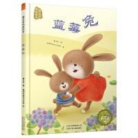若晴童萌绘曹文芳纯美绘本:蓝莓兔