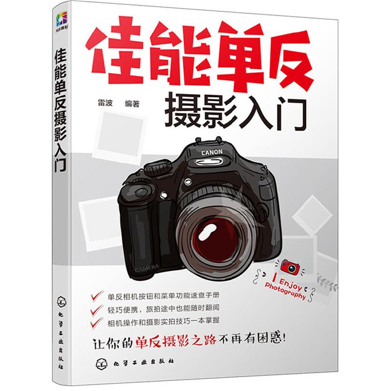 佳能单反摄影入门 佳能单反摄影入门教程,80D、5D4和760D等系列单反相机通用摄影技巧大全及速查手册