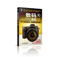 数码摄影手册第一卷 第二版