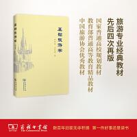 基础旅游学(第4版) 商务印书馆