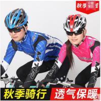 长袖骑行服套装 男女户外抓绒山地自行车骑行服裤子  可礼品卡支付
