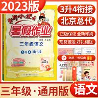 黄冈小状元寒假作业三年级语文同步作业类通用版小学3年级寒假作业本可搭配作业本达标卷使用2021版