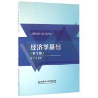 【二手旧书8成新】经济学基础(第3版 范一青 9787568221634