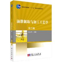 油脂制取与加工工艺学(第二版)