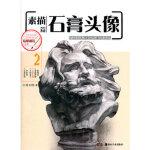 临摹典范丛书--素描篇 石膏头像