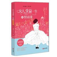 【二手书9成新】 女人受益一生的情商课 梨花颜,艾宁 江西人民出版社 9787210075844