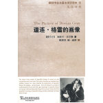 翻译专业名著名译研读系列:道连・格雷的画像
