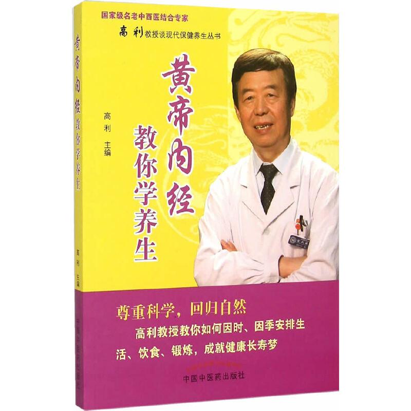 黄帝内经教你学养生----国家级名老中西医结合专家高利教授谈现代保健养生丛书