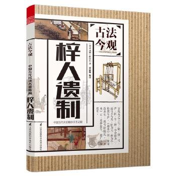 古法今观——梓人遗制(匠人文化源远流长,本书从木工的角度探讨中国古代手工艺传统的复兴之道,启迪今人如何继承和发扬传统文化和技术的新思维。)
