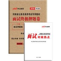 河南公务员考试用书中公2016河南省公务员录用考试专用教材面试终极押题卷