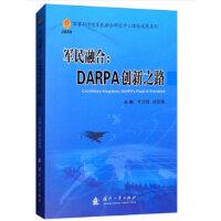 军民融合:DARPA创新之路