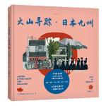 老乔的漫游绘本:火山寻踪・日本九州(治愈解压的高颜值旅行绘本,献给身体和灵魂总有一个在路上的你。)