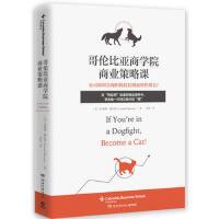 哥伦比亚商学院商业策略课:《策略与商业》杂志年度zui佳商业图书