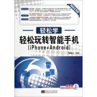 轻松学 轻松玩转智能手机(iPhone+Android) 顾永湘 9787564140403 东南大学出版社