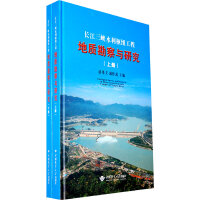 长江三峡水利枢纽工程地质勘察与研究(上、下册)